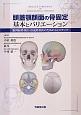 頭蓋顎顔面の骨固定 基本とバリエーション 脳神経外科医・形成外科医のための1stステップ