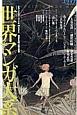 ユリイカ 詩と批評 2013.3 臨時増刊号 総特集:世界マンガ大系