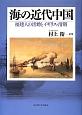 海の近代中国 福建人の活動とイギリス・清朝