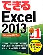 できる Excel2013 Windows8/7対応