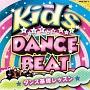 キッズ・ダンス・ビート~ダンス基礎レッスン~(DVD付)