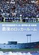 第91回 全国高校サッカー選手権大会 総集編 最後のロッカールーム