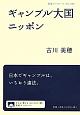 ギャンブル大国ニッポン