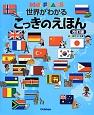 世界がわかる こっきのえほん<改訂版> キッズ・えほんシリーズ Kids' FLAGS