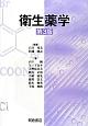 衛生薬学<第3版>