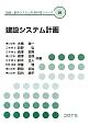 建設システム計画 環境・都市システム系教科書シリーズ19