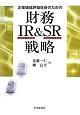 財務・IR-投資家向け広報活動-&SR-既存株主向け広報活動-戦略 企業価値評価改善のための