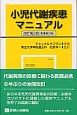 小児代謝疾患マニュアル<改訂第2版・原著第3版>