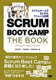 SCRUM BOOT CAMP THE BOOK スクラムチームではじめるアジャイル開発
