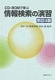 CD-ROMで学ぶ 情報検索の演習<新訂4版>