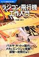 ラジコン飛行機工作入門 バルサ・キットの製作~メカとエンジンの搭載~調整~