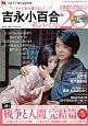 吉永小百合 私のベスト20 DVDマガジン (8)