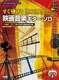 すぐ弾ける 映画音楽ギター・ソロ 模範演奏CD付 ギターで奏でる珠玉の映画音楽作品集