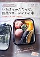 あな吉さんのゆるベジ いちばんかんたんな、野菜フリージングの本 下ゆでなし、生でラクラク冷凍!