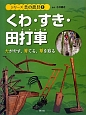 くわ・すき・田打車 シリーズ昔の農具1