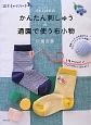 annasのかんたん刺しゅう&通園で使う布小物 週末ものづくりの本3