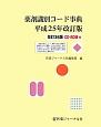 薬剤識別コード事典<改訂版> CD-ROM付 平成25年