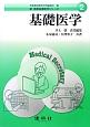 基礎医学 新・医療秘書実務シリーズ2