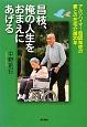 昌枝、俺の人生をおまえにあげる アルツハイマー型認知症の妻との在宅介護20年