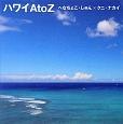 ハワイ A to Z
