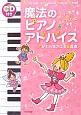 カムジー先生&ピアリンの魔法のピアノアドバイス CD付き