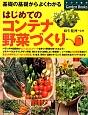 はじめてのコンテナ野菜づくり 基礎の基礎からよくわかる