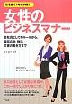 女性のビジネスマナー 私を磨く!毎日が輝く! 会社員としてのルールから、電話応対、敬語、文書の書