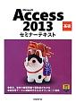 Microsoft Access2013 基礎