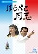 昭和の名作ライブラリー 第14集 はらぺこ同志 DVD-BOX デジタルリマスター版