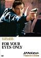 007/ユア・アイズ・オンリー 【TV放送吹替初収録特別版】