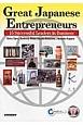 グローバル企業の源泉を読む Great Japanese Entreprene