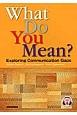 コミュニケーション・ギャップと異文化理解 What Do You Mean?