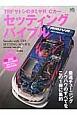 セッティングバイブル TRFサトシのタミヤR/Cカー 最速チューニングノウハウのすべてをこの1冊に集約