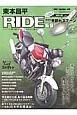東本昌平 RIDE オンリーワンでも、ナンバーワンでもない。 我はビッグワン! バイクに乗り続けることを誇りに思う(69)