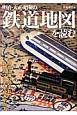 明治・大正・昭和の鉄道地図を読む 時代に織り込まれた鉄路の「フシギ」を解き明かす