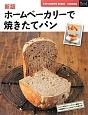 ホームベーカリーで焼きたてパン<新版>