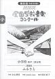 第80回 NHK全国学校音楽コンクール課題曲 小学校同声二部合唱 ふるさと 平成25年