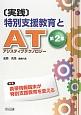 [実践]特別支援教育とAT-アシスティブテクノロジー- 特集:携帯情報端末が特別支援教育を変える (2)