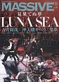 MASSIVE LUNA SEA/吉井和哉/摩天楼オペラ/黒夢 生きざまを伝えるロックマガジン(9)
