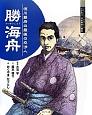 勝海舟 徳川幕府の最後の交渉人