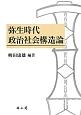 弥生時代政治社会構造論 柳田康雄古稀記念論文集
