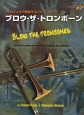 ブロウ・ザ・トロンボーン 模範演奏&プレイ・アロング2CD付 ソロ&デュエットで練習するジャズ・フレーズ