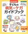 子どもの病気+ケガガイドブック<完全保存版> 子どもがかかりやすい症例を網羅