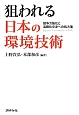 狙われる日本の環境技術 競争力強化と温暖化交渉への処方箋