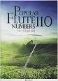 POPULAR FLUTE NUMBERS110 フルート名曲110選
