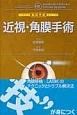近視・角膜手術 イラスト眼科手術シリーズ3