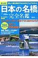 日本の名橋 完全名鑑<オールカラー保存版> 史上初!美しい橋を探訪するためのビジュアルガイド