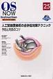 人工関節置換術の合併症対策テクニック 予防と対処のコツ OS NOW Instruction 整形外科手術の新標準25
