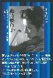 諏訪根自子-すわねじこ- 美貌のヴァイオリニスト その劇的生涯 1920-2012