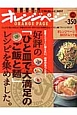 オレンジページ<いいとこどり保存版> 好評の「ひと皿で大満足のご飯と麺」レシピを集めました。 定番メニューに加えたい、納得の食べごたえ!(15)